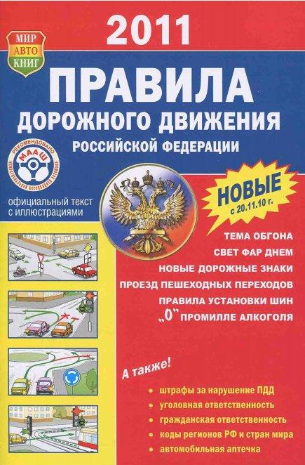 """""""Правила дорожного движения Российской Федерации 2011 """" ."""